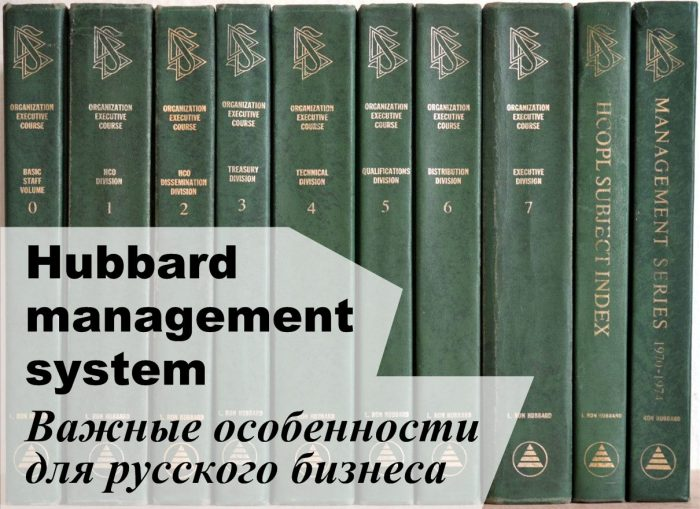 hubbard-management-system